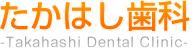 たかはし歯科 -Takahashi Dental Clinic-